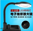 電子維修帶燈放大鏡 40個LED 臺燈 臺式老人閱讀10倍 焊 花樣年華YJT