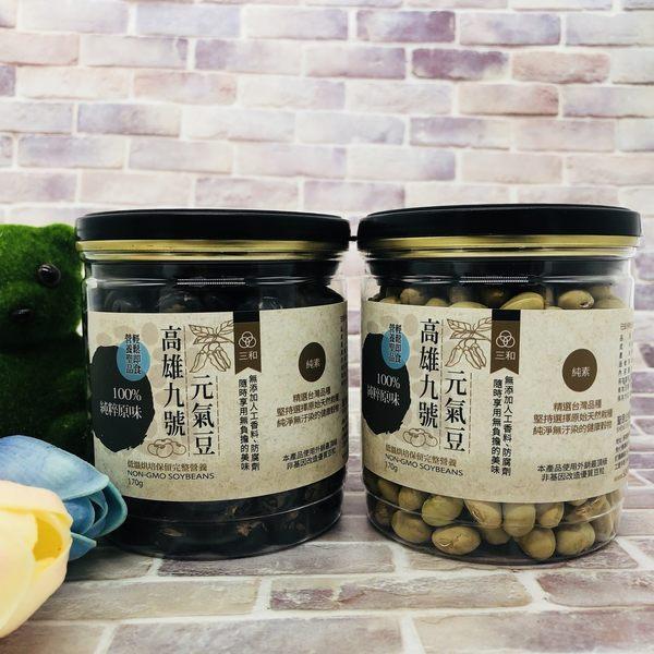【台灣尚讚愛購購】三和高雄九號開罐即食元氣豆(黃豆、黑豆)  1罐價