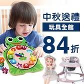 84折玩具x送禮過中秋