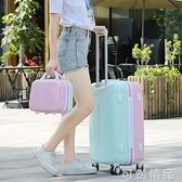 韓版行李箱女24寸子母拉桿箱20萬向輪旅行箱大容量學生密碼箱26寸 雙12全館免運
