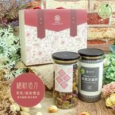 繽紛活力-綜合莓果&黑芝麻粉 罐裝禮盒【菓青市集】