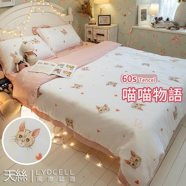 天絲床組 喵喵物語 D4雙人薄床包鋪棉兩用被四件組(60支) 100%天絲 棉床本舖