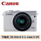 送單眼相機包 3C LiFe CANON EOS M100 EF-M 15-45mm IS STM 單眼相機 平行輸入 店家保固一年