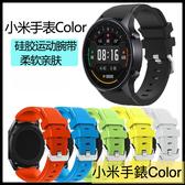 【萌萌噠】小米手錶 Color 專用錶帶 休閒男女柔軟親膚 矽膠運動款 手腕帶 替換帶 智能手錶手腕帶