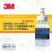 3M S008濾心3US-F008-5+前置PP濾心3RS-F001-5+前置樹脂軟水濾心3RF-F001-5【五入組合包】| 極淨水