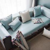 簡約北歐夏季冰絲可水洗沙發墊涼席布藝防滑坐墊客廳沙發巾【博雅生活館】