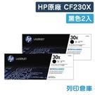 原廠碳粉匣 HP 2黑高容量 CF230X/CF230/230X/30X /適用LaserJet M203d/M203dn/M203dw/MFP M227sdn/MFP M227fdw / M227fdn