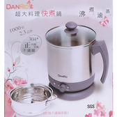 DANRO丹露 2.3L多功能快煮鍋/美食鍋 MS-D09