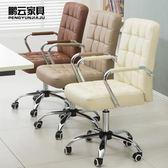辦公椅簡約電腦椅家用會議椅職員弓形學生椅宿舍麻將升降旋轉椅子CY 韓風物語