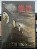 挖寶二手片-P01-280-正版DVD-電影【詭機】-多明尼克 奎格康威 比利莫瑞(直購價)