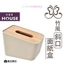 【我們網路購物商城】簡約竹風斜口面紙盒 簡約 北歐 衛生紙盒 面紙盒