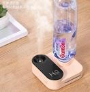 加濕器 礦泉水瓶水瓶座空調房噴霧加濕器usb迷你家用靜音臥室小型【快速出貨八折鉅惠】