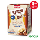 三多防彈MCT咖啡~超值買一送一(產品效期至2021年02月)