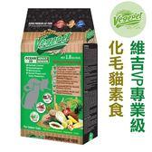 ★台北旺旺★維吉VP專業級化毛貓素食1.8KG 3-VPC1.8KG
