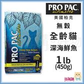 PRO PAC美國柏克『無穀貓深海鮮魚』1lb(450g)【搭嘴購】