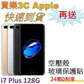 Apple iPhone 7 Plus 手機 128G,送 空壓殼+玻璃保護貼,24期0利率