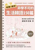 (二手書)收藏!儲存!非學不可的生活韓語150篇