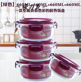 雙十二狂歡四只耐熱玻璃飯盒 微波爐可用玻璃碗 水果保鮮盒 便當盒套裝 飯盒【櫻花本鋪】