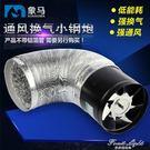 8寸管道排風機換氣扇衛生間排氣扇排風扇增壓抽風機200mm廚房強力 果果輕時尚