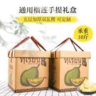 榴蓮專用水果包裝盒紙箱禮盒5層加硬加厚金枕榴蓮手提箱 萬客居