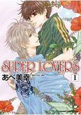 SUPER LOVERS(1)