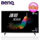 【BenQ 明基】40型 黑湛屏護眼大型液晶顯示器 C40-510 +視訊盒(含運無安裝)