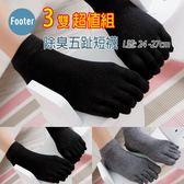 Footer 除臭五趾短襪(薄襪)-三雙超值組, 男女同款;除臭襪