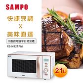*SAMPO聲寶天廚21L微電腦平台微波爐RE-N921PM-生活工場