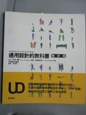 【書寶二手書T9/廣告_OQY】通用設計的教科書 (增訂版)_中川聰