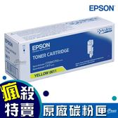 EPSON 原廠原裝 黃色碳粉匣 C13S050611 黃色 碳粉匣 原廠碳粉盒 原裝碳粉匣