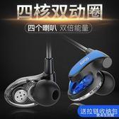 四核雙動圈入耳式重低音炮有線控hifi掛耳運動魔音耳機    LY6592『愛尚生活館』