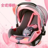 嬰兒提籃式兒童安全座椅 車載搖籃新生兒 寶寶0-1歲汽車用