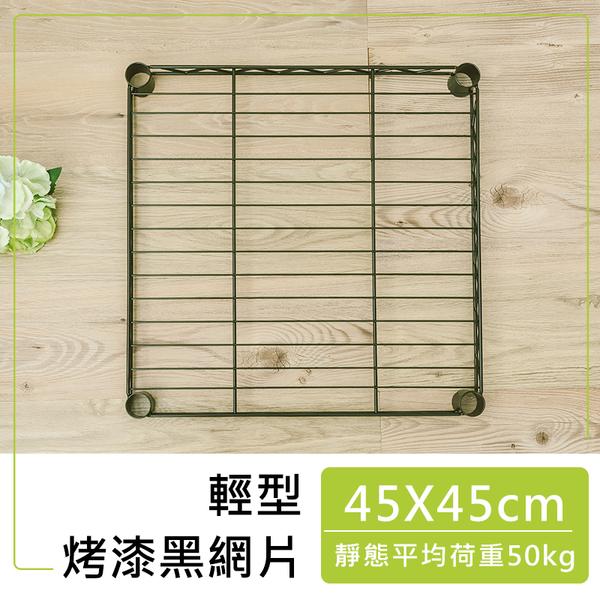 收納架/置物架/層架 【配件類】45x45cm輕型烤漆網片(含夾片)_烤漆黑 dayneeds