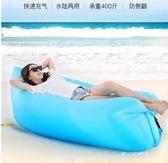 露營充氣墊-戶外網紅懶人便攜式充氣沙發袋空氣床墊雙人折疊床氣墊床椅子單人 YYS 東川崎町