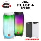 [贈行動電源] JBL 藍牙喇叭 PULSE 4 無線 藍牙 攜帶型 喇叭 串聯 重低音 360度 LED 防水 公司貨