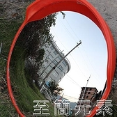 60cm 室外交通廣角鏡凹凸鏡道路球面鏡轉角彎鏡凸面防盜鏡