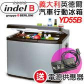 【Indel B 義大利 汽車行動冰箱 55L】YD55B/省電環保/快速製冷《限量贈轉換器》全台最低★滿額送