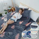 獨家抗寒款【多款任選】超柔瞬暖法蘭絨5尺雙人床包三件組-獨家花款 [SN]親膚