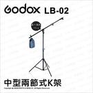 GODOX 神牛 LB-02 LB02 中型兩節式K架 棚燈橫桿架 頂燈橫桿支架 頂燈懸臂支架 【刷卡】薪創