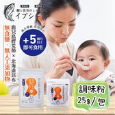 【調味粉25G】日本 ORIDGE 無食鹽昆布柴魚粉