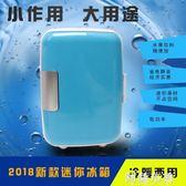 迷你小冰箱 舒帝卡4升車載冰箱迷你冷暖小冰箱4L車家兩用小型宿舍家用冷藏箱 igo 阿薩布魯