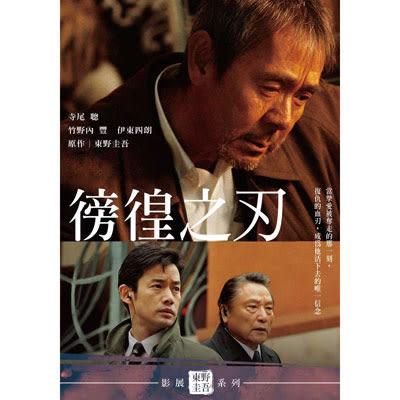 徬徨之刃DVD