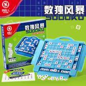 聖誕節交換禮物-兒童數字難題數獨游戲棋九宮格益智桌面玩具智力邏輯思維親子游戲
