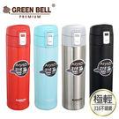 【GREEN BELL綠貝】500ml極...