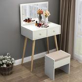 梳妝台小戶型迷你臥室化妝台經濟型歐式簡約現代簡易實木翻蓋桌子igo 寶貝計畫