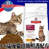 【培菓平價寵物網 】美國Hills希爾思》成貓頂級照護雞肉配方4kg8.81磅/包
