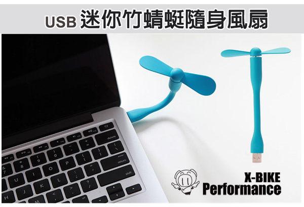 【 X-BIKE 晨昌】 USB 迷你竹蜻蜓隨身風扇 LED節能創意隨身風扇