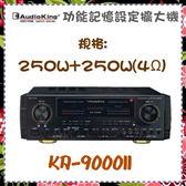 【AudioKing 台灣憾聲】功能記憶設定擴大機 黑色 《KA-9000II》全新原廠保固