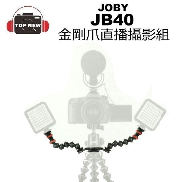 JOBY 金剛爪直播攝影組 JB40 攝影 直播 專業 章魚臂 章魚腳 冷靴 適用GoPro