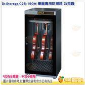 Dr.Storage C25-190M 樂器專用防潮箱 123公升 公司貨 小提琴櫃 管樂器櫃 C25190M 四段微調 123L